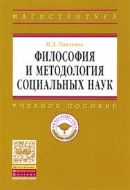 Философия и методология социальных наук. Учебное пособие, П. Д. Павленок