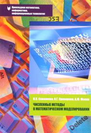 Численные методы в математическом моделировании. Учебное пособие, Н. П. Савенкова, О. Г. Проворова, А. Ю. Мокин