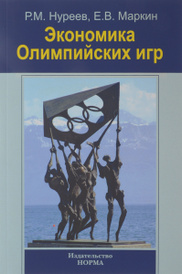 Экономика Олимпийских игр, Р. М. Нуреев, Е. В. Маркина