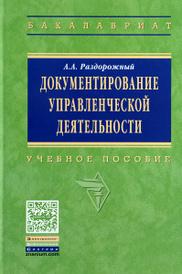 Документирование управленческой деятельности. Учебное пособие, А. А. Раздорожный