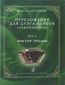 Переложения для дуэта баянов (аккордеонов), В. А. Игонин, В. Ф. Гридин