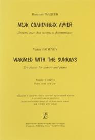 Валерий Фадеев. Меж солнечных лучей. 10 пьес для домры и фортепиано. Клавир и партия, Валерий Фадеев