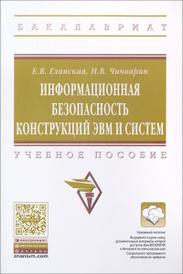 Информационная безопасность конструкций ЭВМ и систем. Учебное пособие, Е. В. Глинская, Н. В. Чичварин