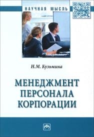 Менеджмент персонала корпорации, Н. М. Кузьмина
