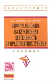 Информационно-экскурсионная деятельность на предприятиях туризма. Учебник, А. С. Баранов, И. А. Бисько