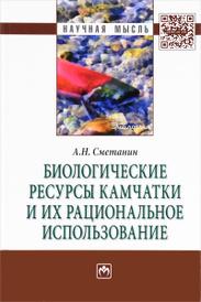 Биологические ресурсы Камчатки и их рациональное использование, А. Н. Сметанин