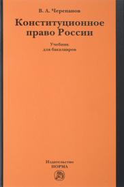 Конституционное право России. Учебник, В. А. Черепанов
