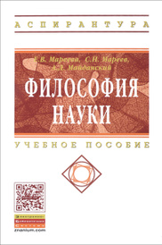 Философия науки. Учебное пособие, Е. В. Мареева, С. Н. Мареев, А. Д. Майданский