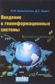 Введение в геоинформационные системы. Учебное пособие, Я. Ю. Блиновская, Д. С. Задоя