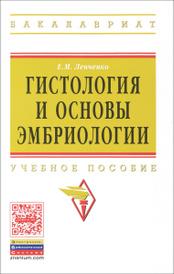 Гистология и основы эмбриологии. Учебное пособие, Е. М. Ленченко