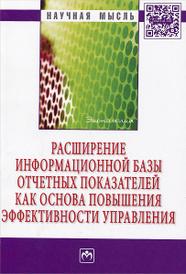 Расширение информационной базы отчетных показателей как основа повышения эффективности управления, Ю. И. Сигидов, М. С. Рыбянцева, Г. Н. Ясменко, Е. А. Оксанич