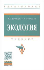 Экология. Учебник, В. С. Пушкарь, Л. В. Якименко