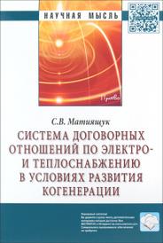 Система договорных отношений по электро- и теплоснабжению в условиях развития когенерации, С. В. Матиящук