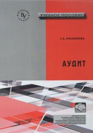 Аудит, С. А. Касьянова