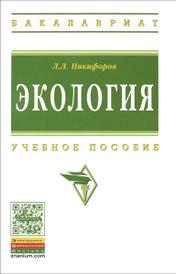 Экология. Учебное пособие, Л. Л. Никифоров