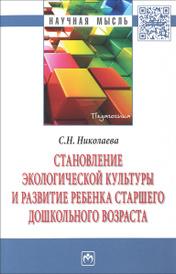 Становление экологической культуры и развитие ребенка старшего дошкольного возраста, С. Н. Николаева