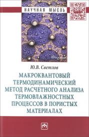 Макроквантовый термодинамический метод расчетного анализа термовлажностных процессов в пористых материалах, Ю. В. Светлов