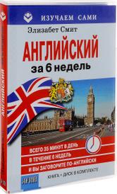 Английский за 6 недель (книга + CD), Элизабет Смит