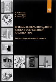 Приемы изобразительного языка в современной архитектуре, И. А. Максимова, А. Е. Винокурова, А. В. Пивоварова