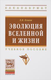 Эволюция Вселенной и жизни, Е. К. Еськов