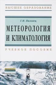 Метеорология и климатология, Г. И. Пиловец