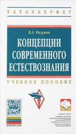 Концепции современного естествознания, В. А. Разумов