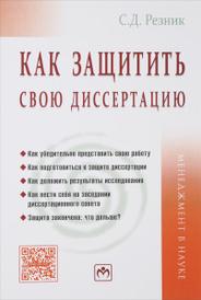 Как защитить свою диссертацию. Практическое пособие, С. Д. Резник