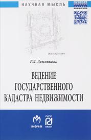 Ведение государственного кадастра недвижимости как функция государственного управления в сфере использования и охраны земель, Г. Л. Землякова