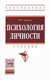 Психология личности. Учебник, П. С. Гуревич