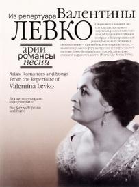 Арии, романсы и песни из репертуара Валентины Левко. Для меццо-сопрано и фортепиано (+ CD),