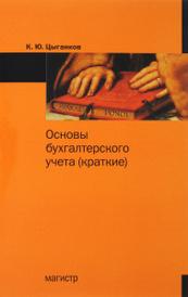 Основы бухгалтерского учета (краткие), К. Ю. Цыганков