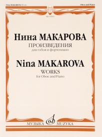 Нина Макарова. Произведения. Для гобоя и фортепиано, Нина Макарова