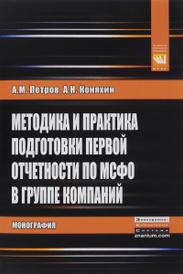 Методика и практика подготовки первой отчетности по МСФО в группе компаний, А. М. Петров, А. Н. Коняхин