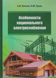 Особенности национального электроснабжения. Дача, коттедж, поселок, А. В. Котов, Н. М. Тугов