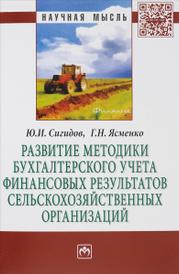 Развитие методики бухгалтерского учета финансовых результатов сельскохозяйственных организаций, Ю. И. Сигидов, Г. Н. Ясменко