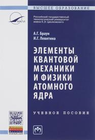 Элементы квантовой механики и физики атомного ядра. Учебное пособие, А. Г. Браун, И. Г. Левитина