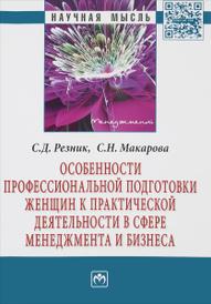 Особенности профессиональной подготовки женщин к практической деятельности в сфере менеджмента и бизнеса, С. Д. Резник, С. Н. Макарова