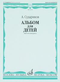 А. Судариков. Альбом для детей. Баян или аккордеон, А. Судариков