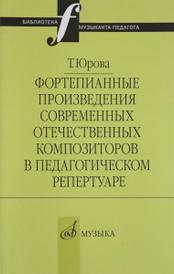 Фортепианные произведения современных отечественных композиторов в педагогическом репертуаре, Т. Юрова