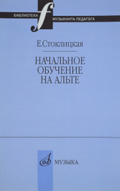 Начальное обучение на альте, Е. Стоклицкая