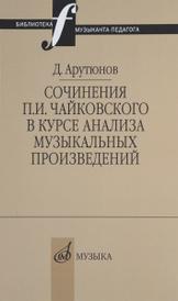 Сочинения П. И. Чайковского в курсе анализа музыкальных произведений, Дэвиль Арутюнов