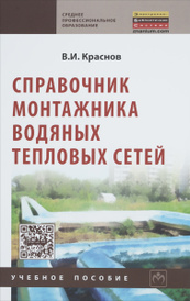Справочник монтажника водяных тепловых сетей. Учебное пособие, В. И. Краснов