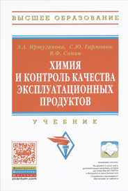 Химия и контроль качества эксплуатационных продуктов. Учебник, Э. А. Иртуганова, С. Ю. Гармонов, В. Ф. Сопин