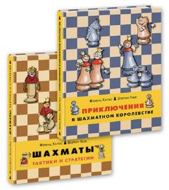 Приключения в шахматном королевстве. Шахматы. Тактики и стратегии (комплект из 2 книг), Ференц Халас, Золтан Геци
