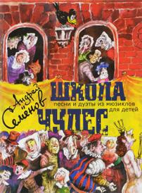 Андрей Семенов. Школа чудес. Песни и дуэты из мюзиклов для детей, Андрей Семенов