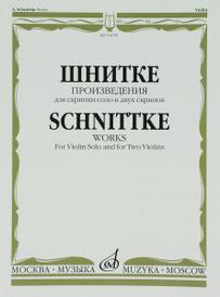 Шнитке. Произведения.  Для скрипки соло и двух скрипок, А. Г. шнитке