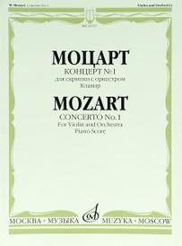 Моцарт. Концерт №1. Для скрипки с оркестром. Клавир, Вольфганг Амадей Моцарт