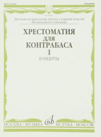 Хрестоматия для контрабаса. Концерты. Часть 1, К. Кохаут, В. Пихль, Г. Чимадор