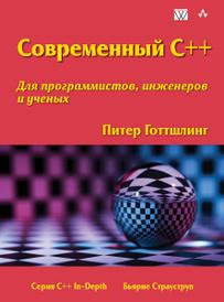 Современный C++. Для программистов, инженеров и ученых, Питер Готтшлинг