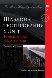 Шаблоны тестирования xUnit. Рефакторинг кода тестов, Джерард Месарош
